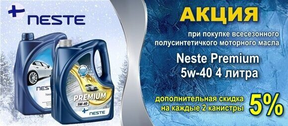 NESTE_4L_PREMIUM_5W-40_Акция