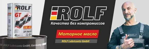 rolf_oil